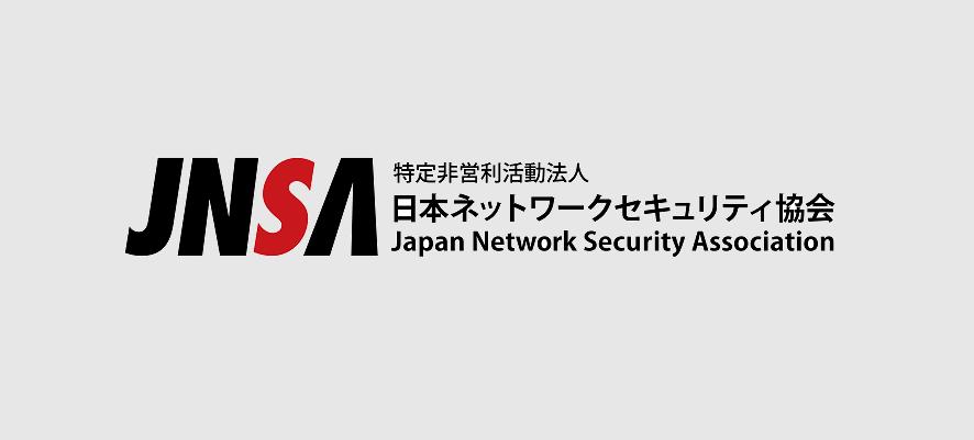 CDNetworks、特定非営利活動法人 日本ネットワーク セキュリティ協会(JNSA)加盟のお知らせ