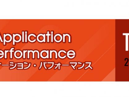 アプリケーション・パフォーマンス 2019