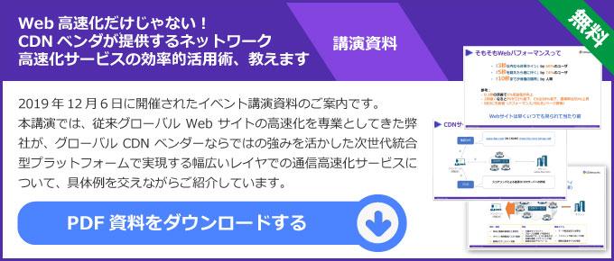 BCN-Osaka