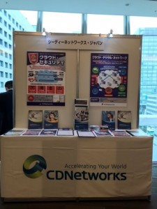 CDNetworksBooth