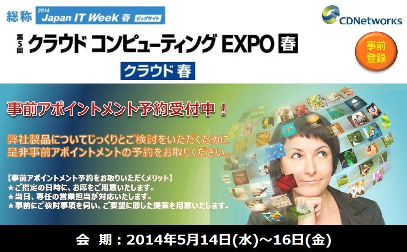Cloud Computing EXPO image