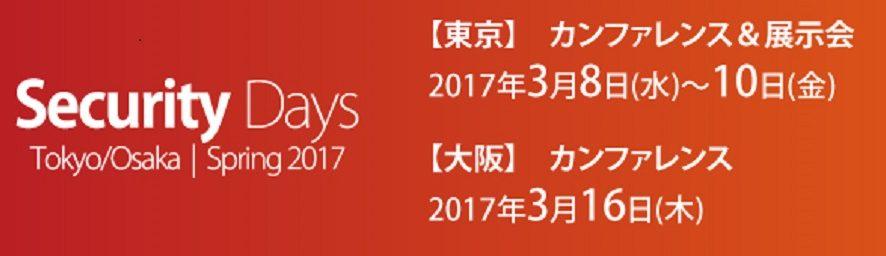 Security Days Tokyo 2017