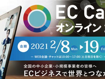 EC Camp オンライン 2020