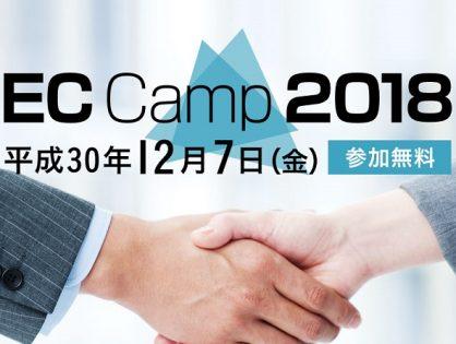 中小企業とECビジネスとつなぐ EC Camp 2018