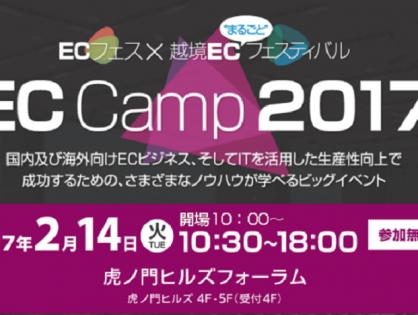 EC Camp 2017