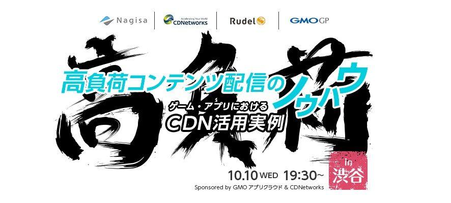 GMOアプリクラウド×CDNetworks共催セミナー