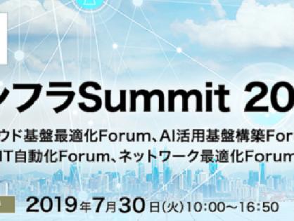 CDNetworks、7月30日開催「ITインフラSummit 2019 夏」で講演