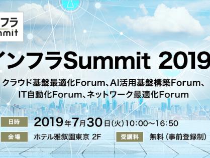 ITインフラSummit 2019 夏