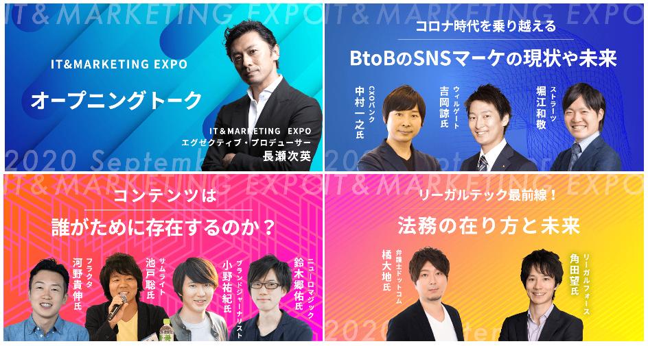 オンライン展示会、IT&MARKETING EXPO 2020 基調講演