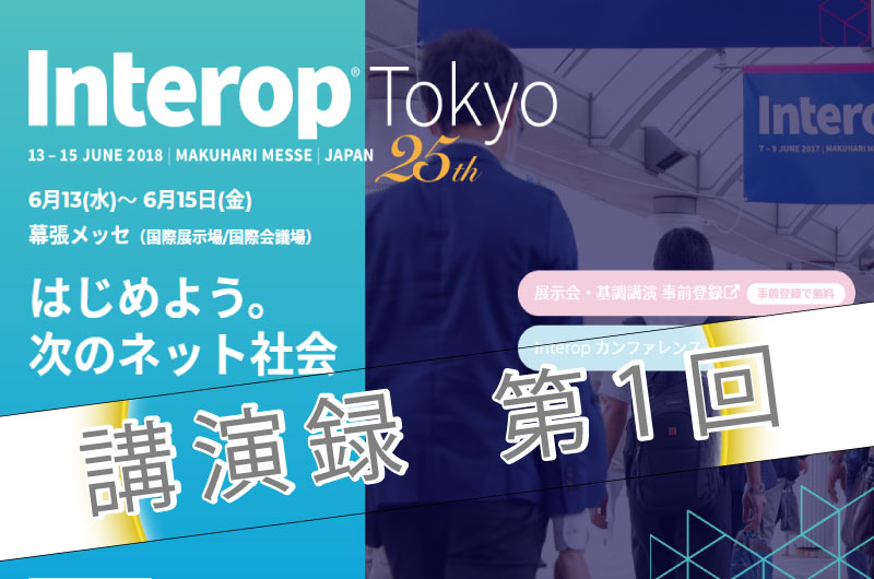InteropPresentation201806Interop_2