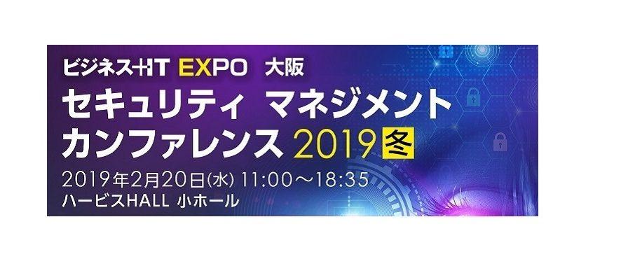 セキュリティマネジメントカンファレンス 2019 冬 大阪