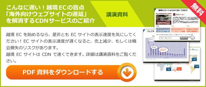 Presentation201601eccamp