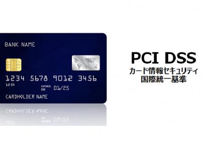 8年連続でPCI DSSレベル1認定を取得、カード業界のセキュリティ基準に準拠した安全なWebサービスを提供