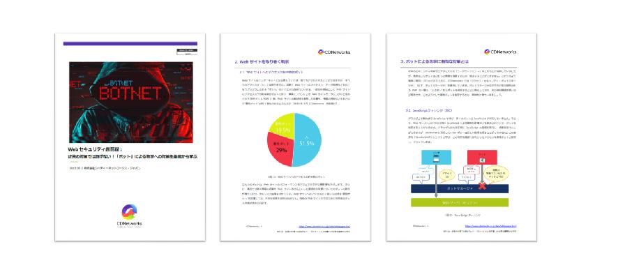 Webセキュリティ最前線、「ボット」による攻撃への対策を基礎から学ぶ、新ホワイトペーパーを発表