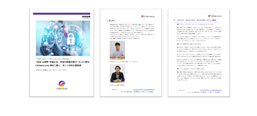 """WAFの限界""を超える、未知の脅威対策サービスに脚光、CDNetworks洪氏に聞く、ボット対応の最前線 ~ZDNet Japan × CDNetworks Japan 特別対談"