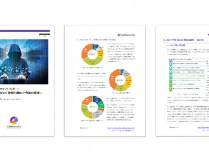 CDNetworksセキュリティレポートを公開「2017年度 DDoS攻撃の動向と今後の見通し」