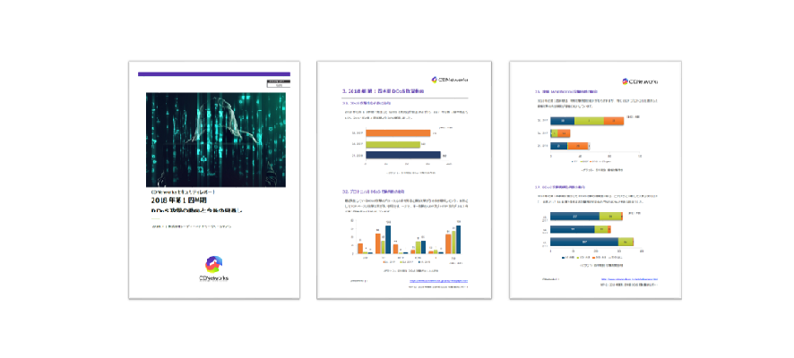 CDNetworksセキュリティレポート を公開「2018年第1四半期 DDoS攻撃の動向と今後の見通し」