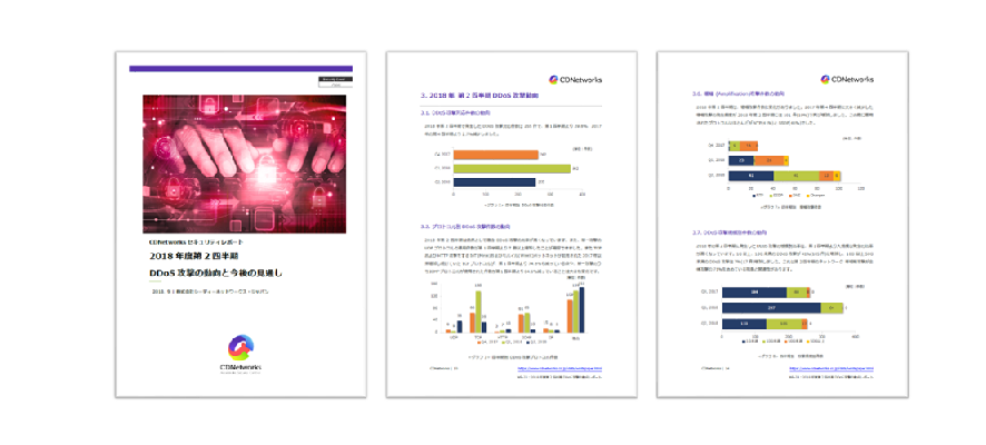 CDNetworksセキュリティレポート「2018年第2四半期 DDoS攻撃の動向と今後の見通し」を公開