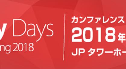 Security Days Tokyo Spring 2018