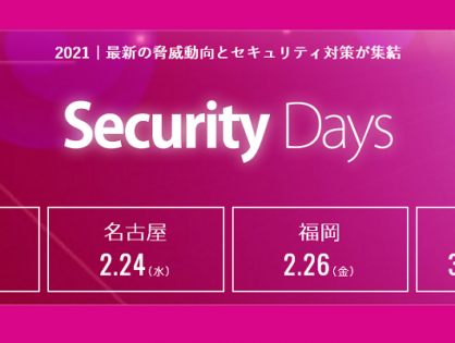 Security Days Spring 2021 福岡