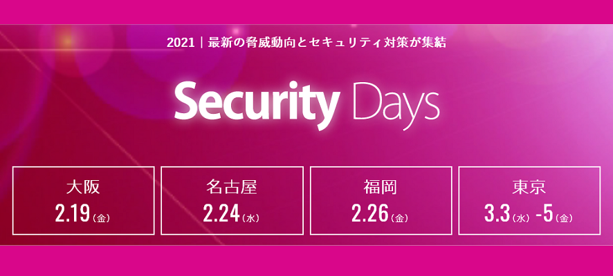 Security Days Spring 2021 東京
