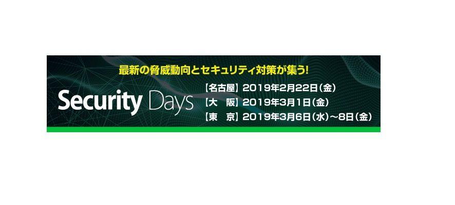 Security Days Spring 2019 Tokyo