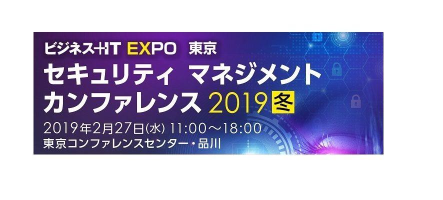 セキュリティマネジメントカンファレンス 2019 冬 東京
