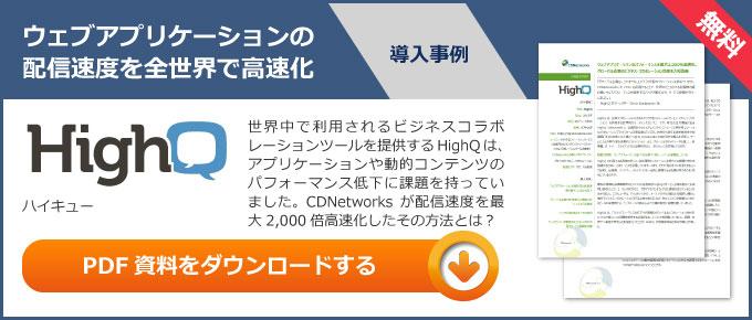 導入事例ダウンロード HighQ/ハイキュー