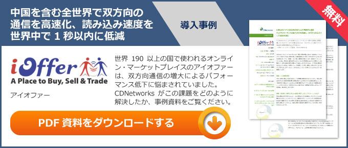 アイオファー/iOffer 導入事例ダウンロード