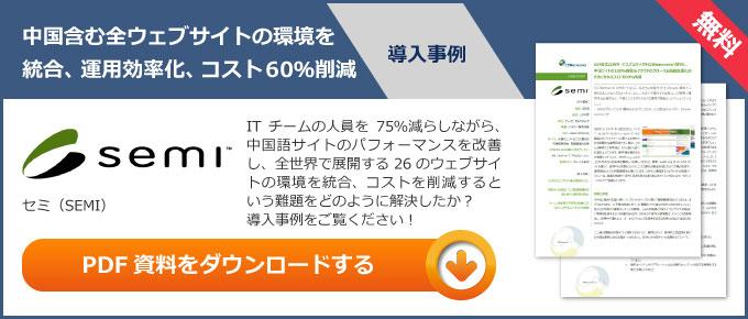 セミ(SEMI) 導入事例ダウンロード