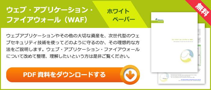 ホワイトペーパー ウェブ・アプリケーション・ファイアウォール(WAF)PDF資料ダウンロードはこちらから