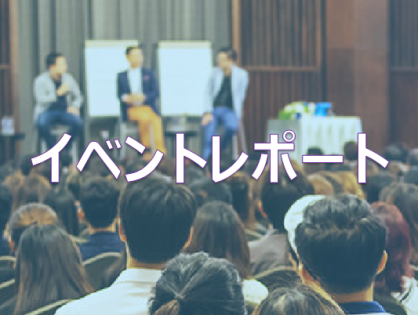 Security Days Spring 2019 Tokyo 講演ダイジェスト【その1】