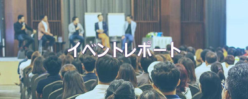 イベントレポート|IT&Marketing Expo 2020