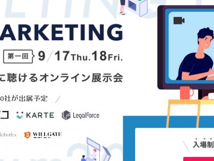 IT&MARKETING EXPO2020[オンライン展示会]