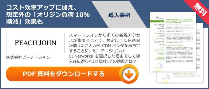 株式会社ピーチ・ジョン 導入事例ダウンロード