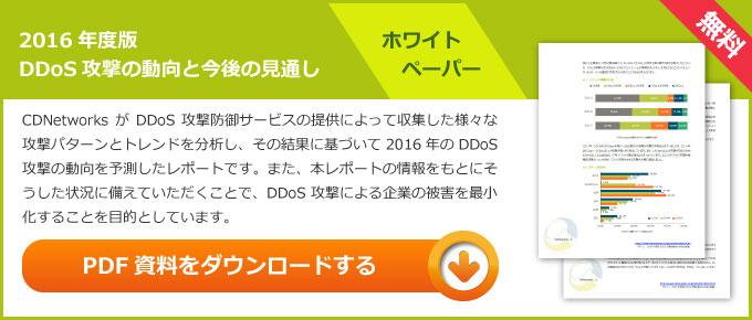 ホワイトペーパー「2016年度版 DDoS攻撃の動向と今後の見通し」