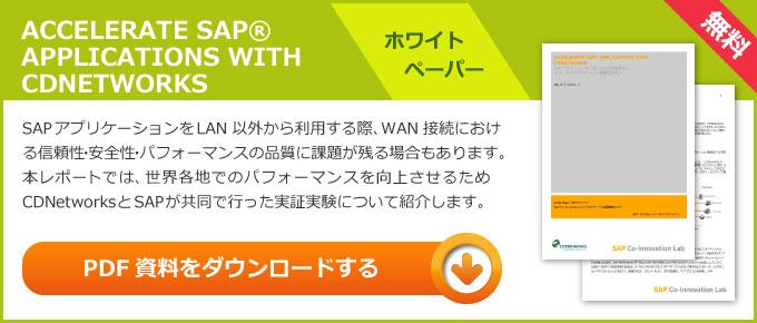 ホワイトペーパー ACCELERATE SAP(R) APPLICATION WITH CDNETWORKS PDF資料ダウンロードはこちらから