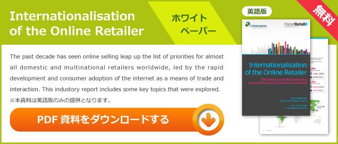 ホワイトペーパー Internationalisation of the Online Retailer PDF資料ダウンロードはこちら