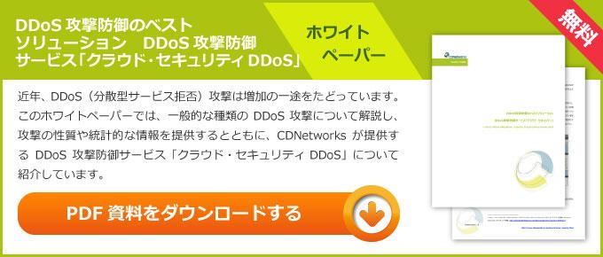 ホワイトペーパーダウンロード DDoS攻撃防御のベストソリューション「クラウド・セキュリティ DDoS」