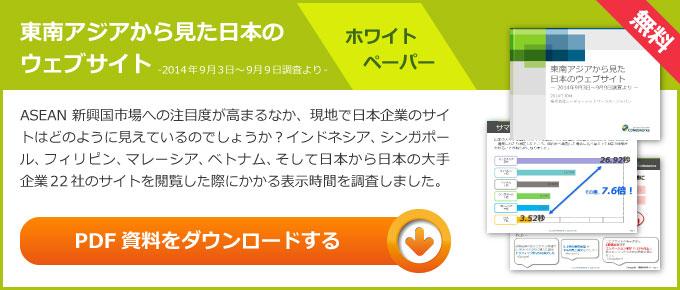 ホワイトペーパー 東南アジアから見た日本のウェブサイト PDF資料ダウンロードはこちらから